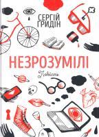 Гридін Сергій Незрозумілі 978-617-572-099-8