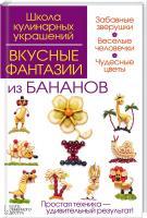 И. Степанова и др. Вкусные фантазии избананов 978-966-14-9377-2