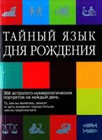 Денис Ферчайлд, Питер Вебер Тайный язык дня рождения: 366 астролого-нумерологических портретов на каждый день 978-5-17-044738-1