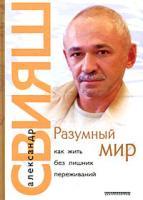 Александр Свияш Разумный мир. Как жить без лишних переживаний 978-5-9524-4370-9