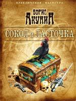 Акунин Борис Сокол и Ласточка 978-5-373-03543-9