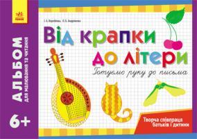 Воробйова І.А., Андріянова О.Б. Альбом для малювання та читання 6+ Від крапки до літери. Готуємо руку до письма