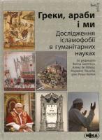 Греки, араби і ми. Дослідження ісламофобії в гуманітарних науках 978-966-521-620-9