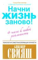 Свияш Александр Начни жизнь заново! 4 шага к новой реальности 978-5-27145130-0