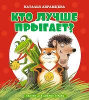 Абрамцева Наталья Кто лучше прыгает? 978-5-389-05294-9