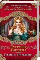 Павлищева Наталья Лукреция Борджиа. Грешная праведница 978-5-699-67996-6