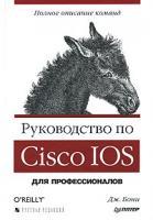 Дж. Бони Руководство по Cisco IOS 978-5-469-01413-3, 5-469-01413-4, 978-5-7502-0309-3