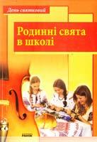 Упорядник Павлова О. Родинні свята в школі. Сценарії 978-966-672-162-7