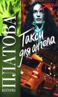 Виктория Платова Такси для ангела 978-5-17-051124-2, 978-5-271-20068-7, 978-5-9762-6645-2