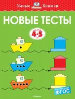 Земцова Ольга Новые тесты (4-5 лет) 978-5-389-14670-9