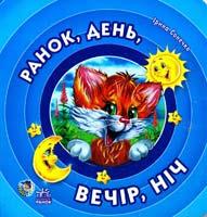 Сонечко Ірина Ранок, день, вечір, ніч. (картонка)