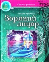 Крюкова Тамара Зоряний лицар 978-617-540-768-4