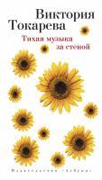 Токарева Виктория Тихая музыка за стеной 978-5-389-08311-0