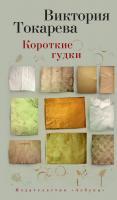 Токарева Виктория Короткие гудки 978-5-389-09683-7