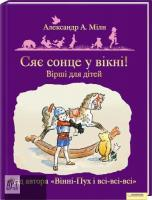 Мілн Александр Сяє сонце у вікні! Вірші для дітей 978-966-14-0852-3