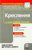 Укладач Противень І. М. Креслення: Практичний довідник 978-966-2192-85-8