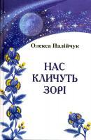Палійчук Олекса Нас кличуть зорі 978-966-279-091-7