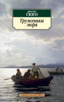 Гюго Виктор Труженики моря 978-5-389-05429-5