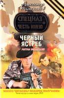 Тамоников Александр Черный ястреб 978-5-699-49620-4