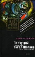 Ольга Тарасевич Плачущий ангел Шагала 978-5-699-23245-1