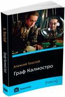 Толстой Алексей Граф Калиостро 978-617-7489-36-7