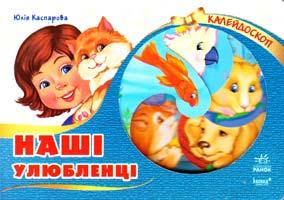 Каспарова Юлія Наші улюбленці. Калейдоскоп. (картонка)