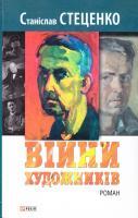 Стеценко Станіслав Війни художників 978-966-03-7380-8