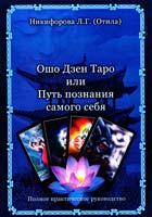 Никифорова Л.Г. (ОТИЛА) Ошо Дзен Таро или Путь познания себя