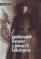 Терещенко Ю.,Осташко Т. Український патріот з династії Габсбургів 978-966-8201-44-8