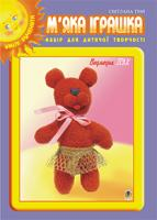 Трач Світлана Казимирівна М'яка іграшка. Набір для дитячої творчості. Ведмедик Пух 966-692-89-9
