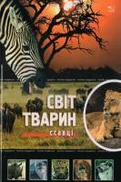 Станкевич Т. О. упор. Світ тварин. Ссавці 978-966-312-782-8