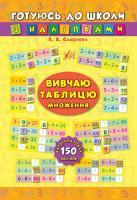 Смирнова К. В. Вивчаю таблицю множення 978-966-284-468-9