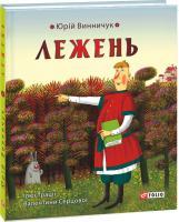 Винничук Юрій Лежень 978-966-03-7427-0