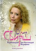 Юлия Свияш 10 Заповедей для Настоящей Женщины. Книга-тренинг 978-5-9524-4142-2
