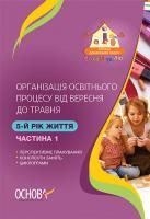Щербак А.М. Організація освітнього процесу від вересня до травня. 5-й рік життя. Частина 1