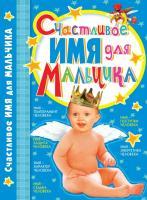 Гурнакова Елена Счастливое имя для мальчика 978-966-481-418-5
