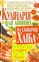 Попова Олена Кулінарія для лінивих на скибочці хліба 978-966-481-183-2