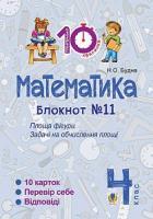 Будна Наталя Олександрівна Математика. 4 клас. Зошит №11. Площа фігури. 2005000007514