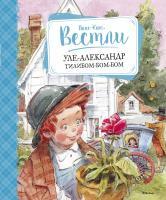 Вестли Анне-Катрине Уле-Александр Тилибом-бом-бом 978-5-389-08959-4