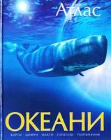 Ілюстрований атлас. Океани: енциклопедія 978-617-526-514-7