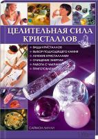 Лилли Саймон Целительная сила кристаллов 978-966-14-8748-1