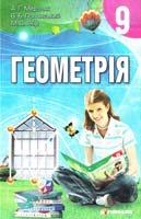 А. Г. Мерзляк, В. Б. Полонський, М. С. Якір Геометрія : Підручник для 9 класу 978-966-474-046-0