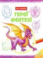 Герої фентезі 978-966-180-530-8