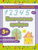 Смирнова К. В. Вивчаємо цифри 978-966-284-276-0