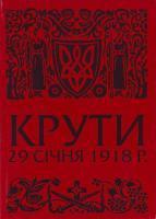 О. Бойко Крути. 29 січня 1918 р. 978-966-355-006-0