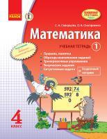 Скворцова С.А., Оноприенко О.В. Математика. 4 класс. Учебная тетерадь: в 3 частях. Часть 1