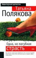 Татьяна Полякова Одна, но пагубная страсть 5-699-15485-х,978-5-699-17532-1