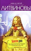 Анна и Сергей Литвиновы Золотая дева 978-5-699-40256-4