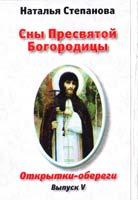 Степанова Наталья Сны Пресвятой Богородицы 978-5-386-05788-6