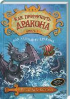 Коуэлл Крессида Как приручить дракона. Книга 7. Как разозлить дракона 978-5-389-07993-9